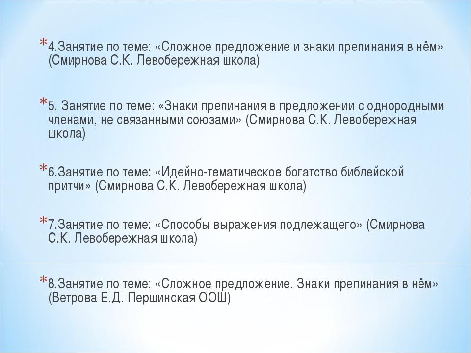 4.Занятие по теме: «Сложное предложение и знаки препинания в нём» (Смирнова С...
