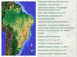 Территория Бразилии располагается в основном в экваториальных и тропических ш