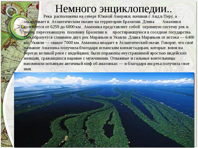 Немного энциклопедии.. Река расположена на севере Южной Америки, начиная с...