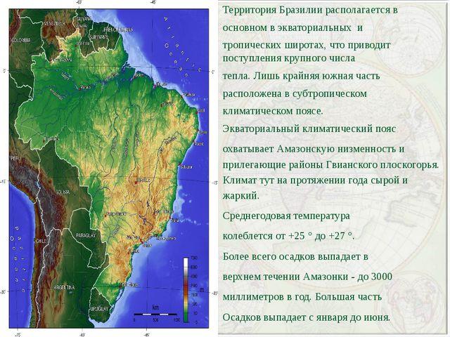 Территория Бразилии располагается в основном в экваториальных и тропических ш...