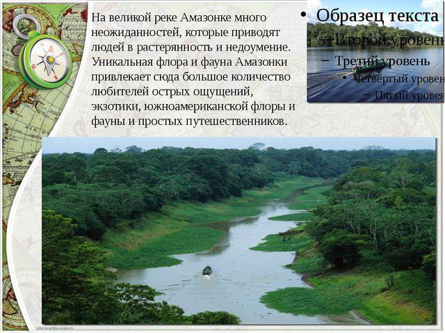 На великой реке Амазонке много неожиданностей, которые приводят людей в расте...