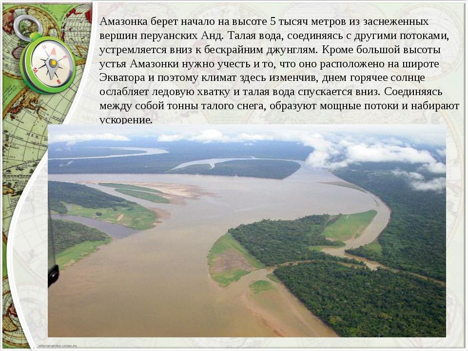 Амазонка берет начало на высоте 5 тысяч метров из заснеженных вершин перуанск...