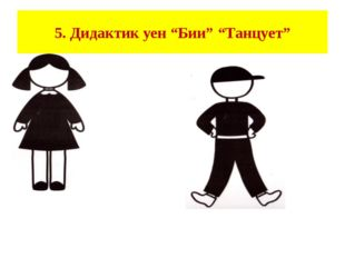 "5. Дидактик уен ""Бии"" ""Танцует"""