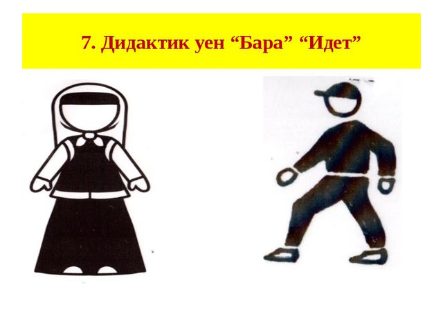 "7. Дидактик уен ""Бара"" ""Идет"""