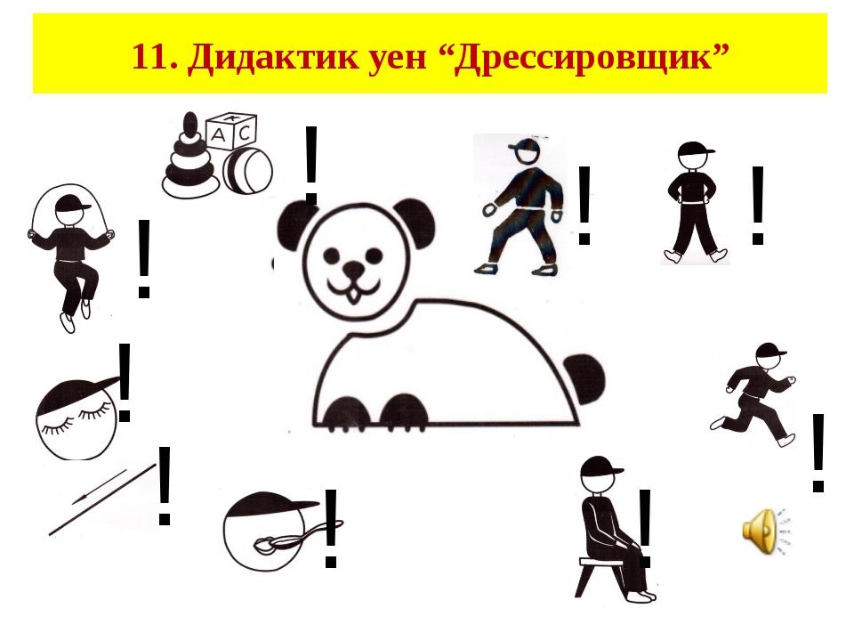 """11. Дидактик уен """"Дрессировщик"""" ! ! ! ! ! ! ! ! !"""