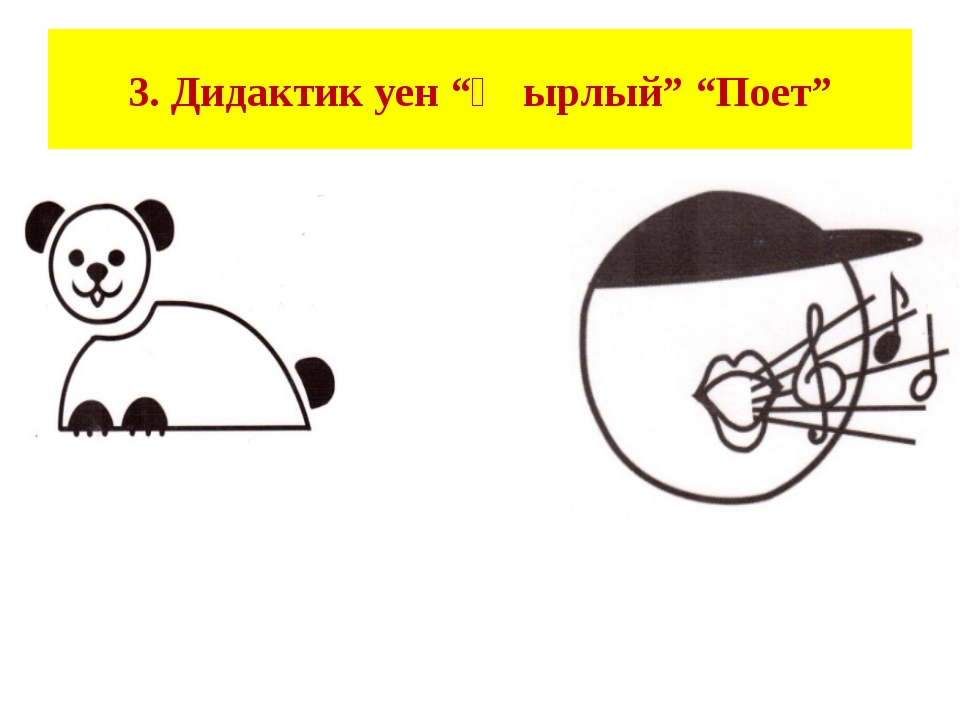 "3. Дидактик уен ""Җырлый"" ""Поет"""