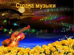 Страна музыки