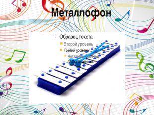 Металлофон