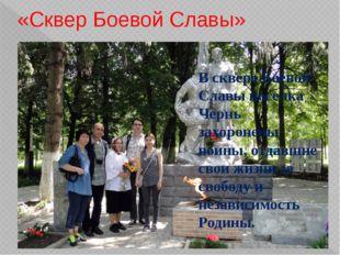 п. Одоев «Сквер Героев» Одоевский р-он «Памятник конникам генерала П.А. Белов