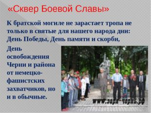 «Сквер Боевой Славы» К братской могиле не зарастает тропа не только в святые