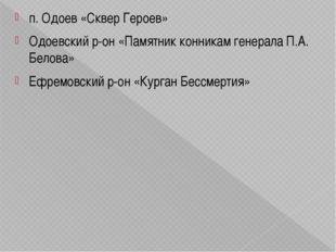«Курган Славы» При въезде на северную окраину Плавска в память о погибших в г