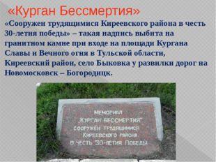 «Курган Бессмертия» Курган Бессмертия насыпан трудящимися Белёвского района в