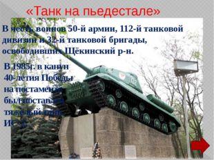 «Бронепоезд» На станции Чернь находится военный мемориал «Бронепоезд Победы»