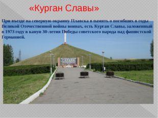 Братские могилы на территории с. Малое Скуратово На территории села Малое Ску
