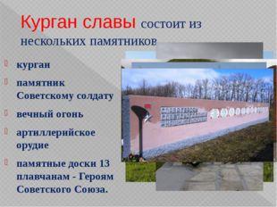 Курган славы состоит из нескольких памятников курган памятник Cоветскому солд