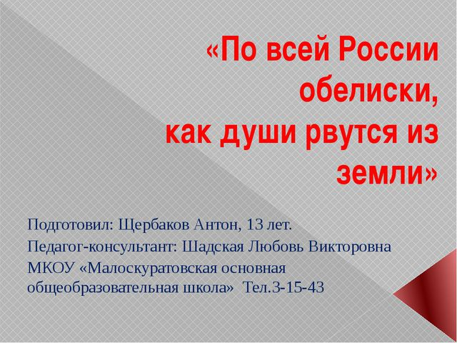 «Курган Бессмертия» «Сооружен трудящимися Киреевского района в честь 30-летия...