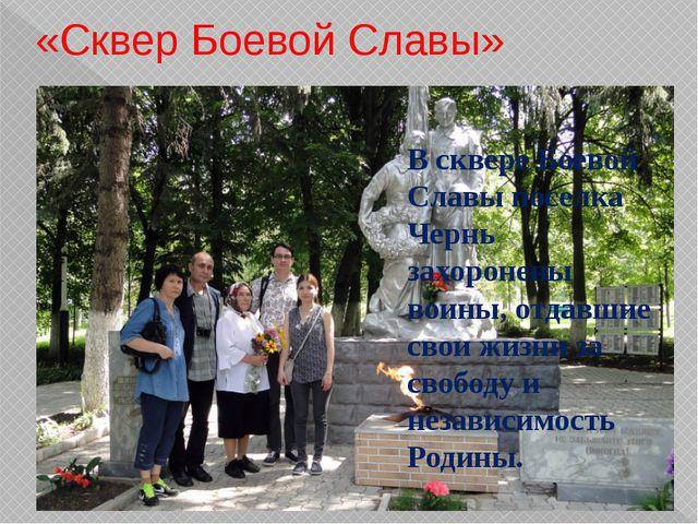 п. Одоев «Сквер Героев» Одоевский р-он «Памятник конникам генерала П.А. Белов...