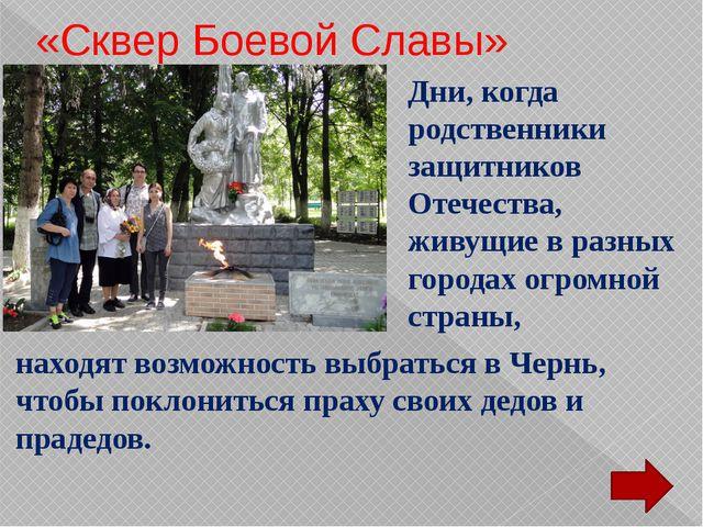 «Сквер Боевой Славы» Дни, когда родственники защитников Отечества, живущие в...