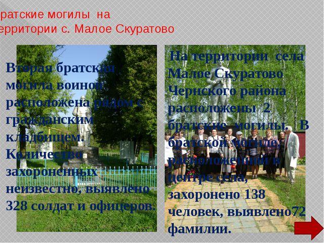 «Памятник конникам генерала П.А Белова» Памятник конногвардейцам генерала П.А...