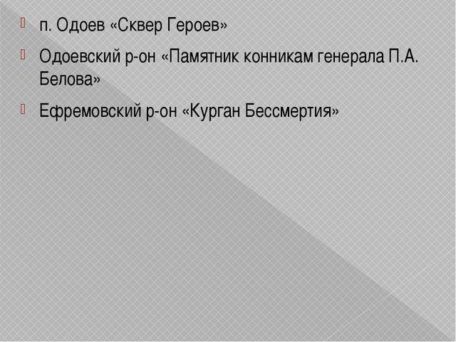 «Курган Славы» При въезде на северную окраину Плавска в память о погибших в г...