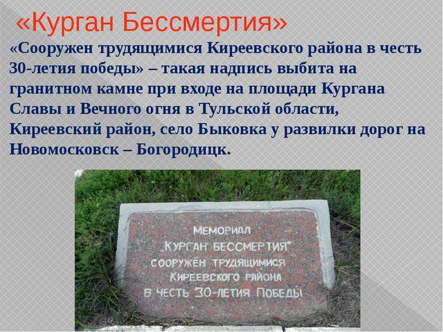 «Курган Бессмертия» Курган Бессмертия насыпан трудящимися Белёвского района в...