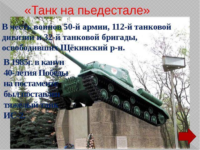 «Бронепоезд» На станции Чернь находится военный мемориал «Бронепоезд Победы»...