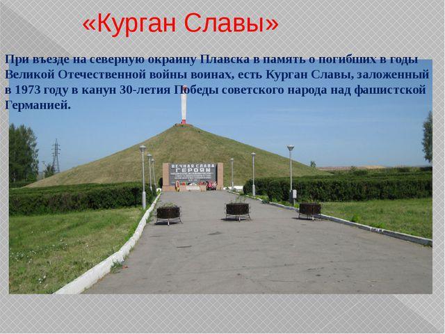 Братские могилы на территории с. Малое Скуратово На территории села Малое Ску...