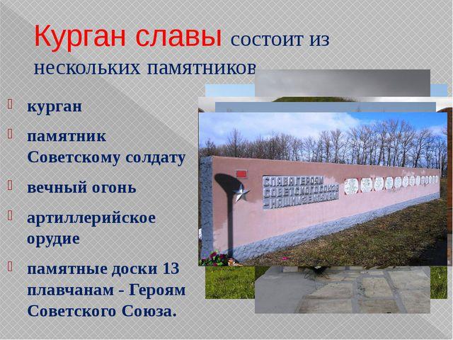 Курган славы состоит из нескольких памятников курган памятник Cоветскому солд...