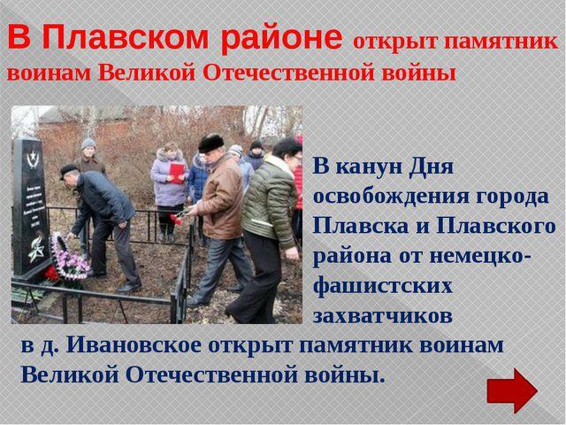 «БМ-13 Катюша» Памятник войнам- освободителям восстановлен 9 мая 1995 админис...