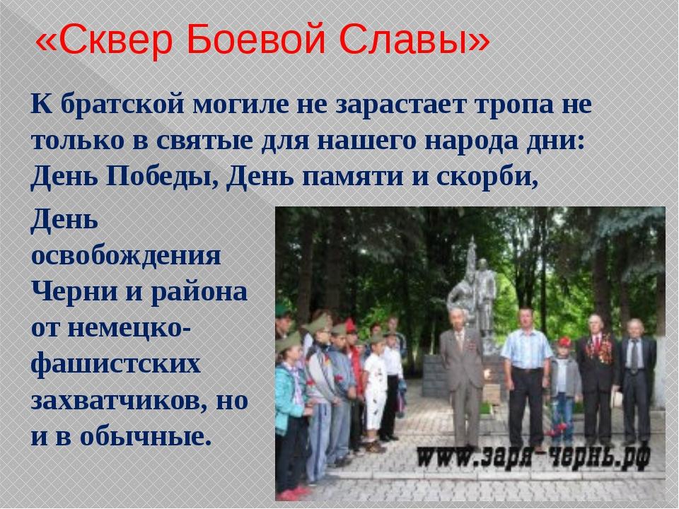«Сквер Боевой Славы» К братской могиле не зарастает тропа не только в святые...