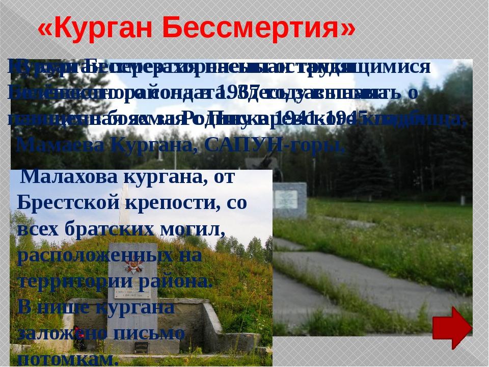 «Скорбящая мать с сыном» Обелиск установлен в 1971 году на западной окраине с...