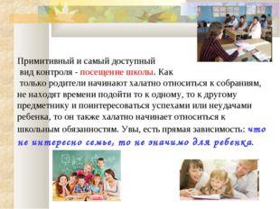 Примитивный и самый доступный вид контроля - посещение школы. Как только роди