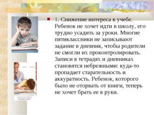 1. Снижение интереса к учебе. Ребенок не хочет идти в школу, его трудно усади