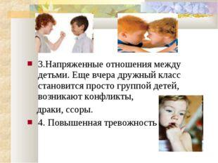 3.Напряженные отношения между детьми. Еще вчера дружный класс становится прос
