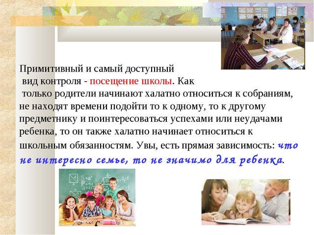 Примитивный и самый доступный вид контроля - посещение школы. Как только роди...