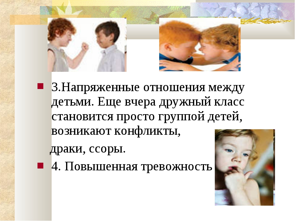 3.Напряженные отношения между детьми. Еще вчера дружный класс становится прос...