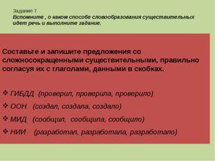 Задание 7 Вспомните , о каком способе словообразования существительных идет р
