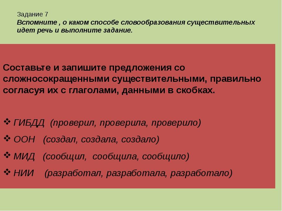 Задание 7 Вспомните , о каком способе словообразования существительных идет р...