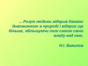 ... Розум людини відкрив багато дивовижного в природі і відкриє ще більше, зб