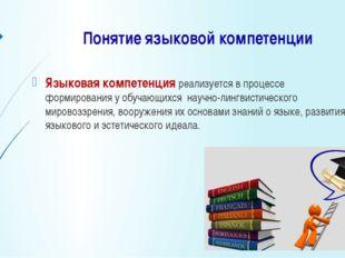 Понятие языковой компетенции Языковая компетенцияреализуется в процессе форм