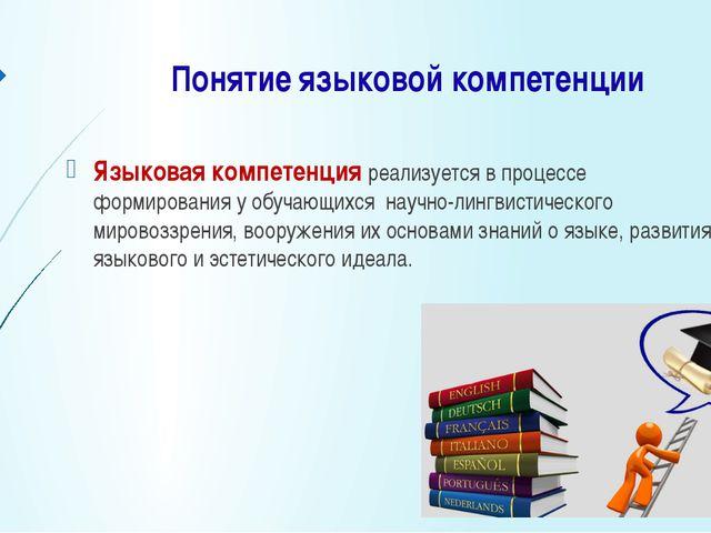 Понятие языковой компетенции Языковая компетенцияреализуется в процессе форм...
