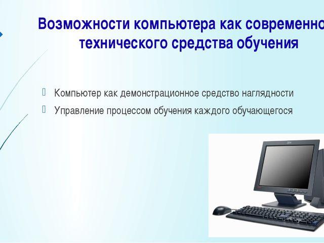 Возможности компьютера как современного технического средства обучения Компью...