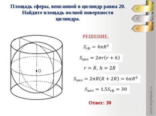 Площадь сферы, вписанной в цилиндр равна 20. Найдите площадь полной поверхнос