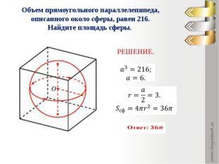 Объем прямоугольного параллелепипеда, описанного около сферы, равен 216. Най