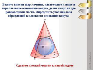В конус вписан шар; сечение, касательное к шару и параллельное основанию кону