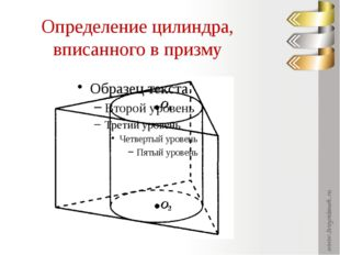 Определение цилиндра, вписанного в призму