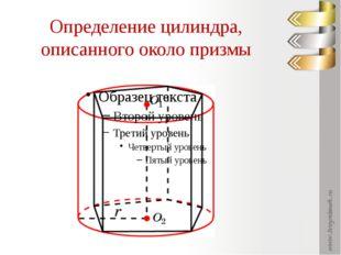 Определение цилиндра, описанного около призмы