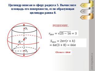 Цилиндр вписан в сферу радиуса 5. Вычислите площадь его поверхности, если обр