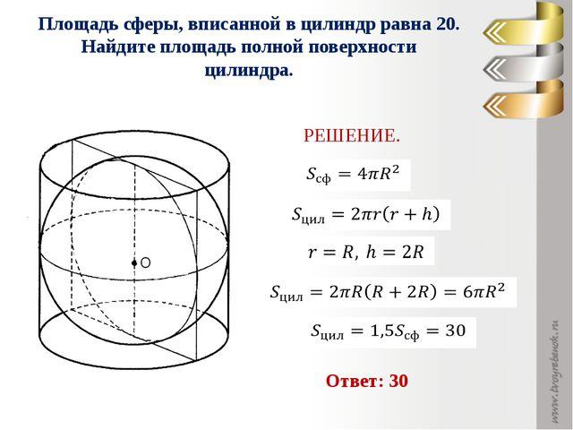 Площадь сферы, вписанной в цилиндр равна 20. Найдите площадь полной поверхнос...
