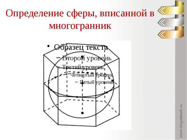 Определение сферы, вписанной в многогранник